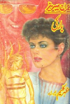 Baarki Imran Series By Mazhar Kaleem MA Pdf