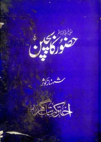 Hazoor Ka Bachpan By Shehnaz Kausar Pdf