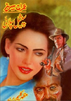 Special Supply Imran Series By Mazhar Kaleem Pdf