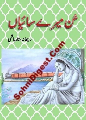 Sun Mere Saiyan Novel By Rehana Sattar Hashmi Pdf
