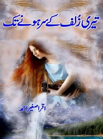Teri Zulf Ke Sar Hone Tak By Iqra Sagheer Ahmed Pdf