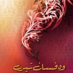 Woh Fasane Tere Stories By Roohi Farrukh Pdf
