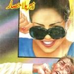 Zehreela Hisar Imran Series By MA Rahat Pdf