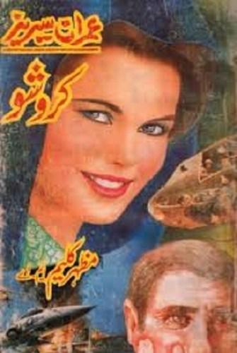 Krosho Imran Series By Mazhar Kaleem MA Pdf