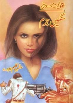 Sangeen Jurm Imran Series By Mazhar Kaleem Pdf