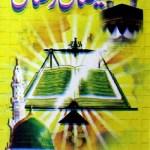 Faizan e Ramzan Urdu By Allama Alam Faqri Pdf