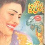 Jinnati Dunya Imran Series By Mazhar Kaleem Pdf