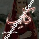 Kaatib Novel Urdu By Ayesha Sikander Ghazi Pdf