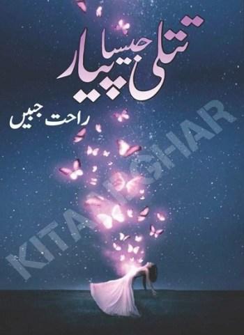 Titli Jaisa Pyar Novel By Rahat Jabeen Pdf