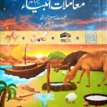 Mamlat e Anbiya Urdu By Qayyum Nizami Pdf