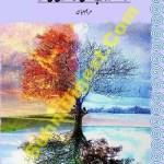 Tu Samandar Hai Mein Sahilon Ki Hawa Novel Pdf