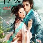 Mera Mehram Novel By Sehar Usama Pdf