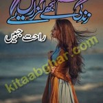Zindagi Hum Tujhe Guzaren Gay Novel By Rahat Jabeen Pdf