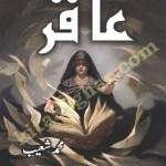 Aaqir Novel By Muhammad Shoaib Pdf Download