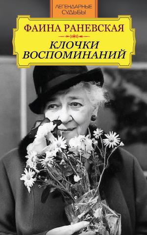Фаина Раевская Скачать Книги Бесплатно - serviccrazy