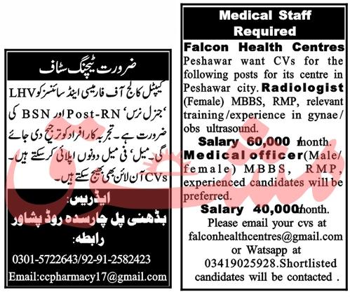 Falcon Health Centres Jobs 03 September 2020