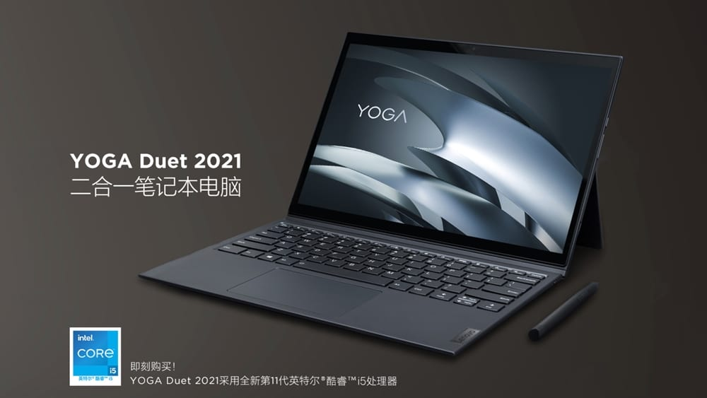 Lenovo Yoga Duet 2021 is the Most Powerful Tablet-Laptop Convertible of 2021