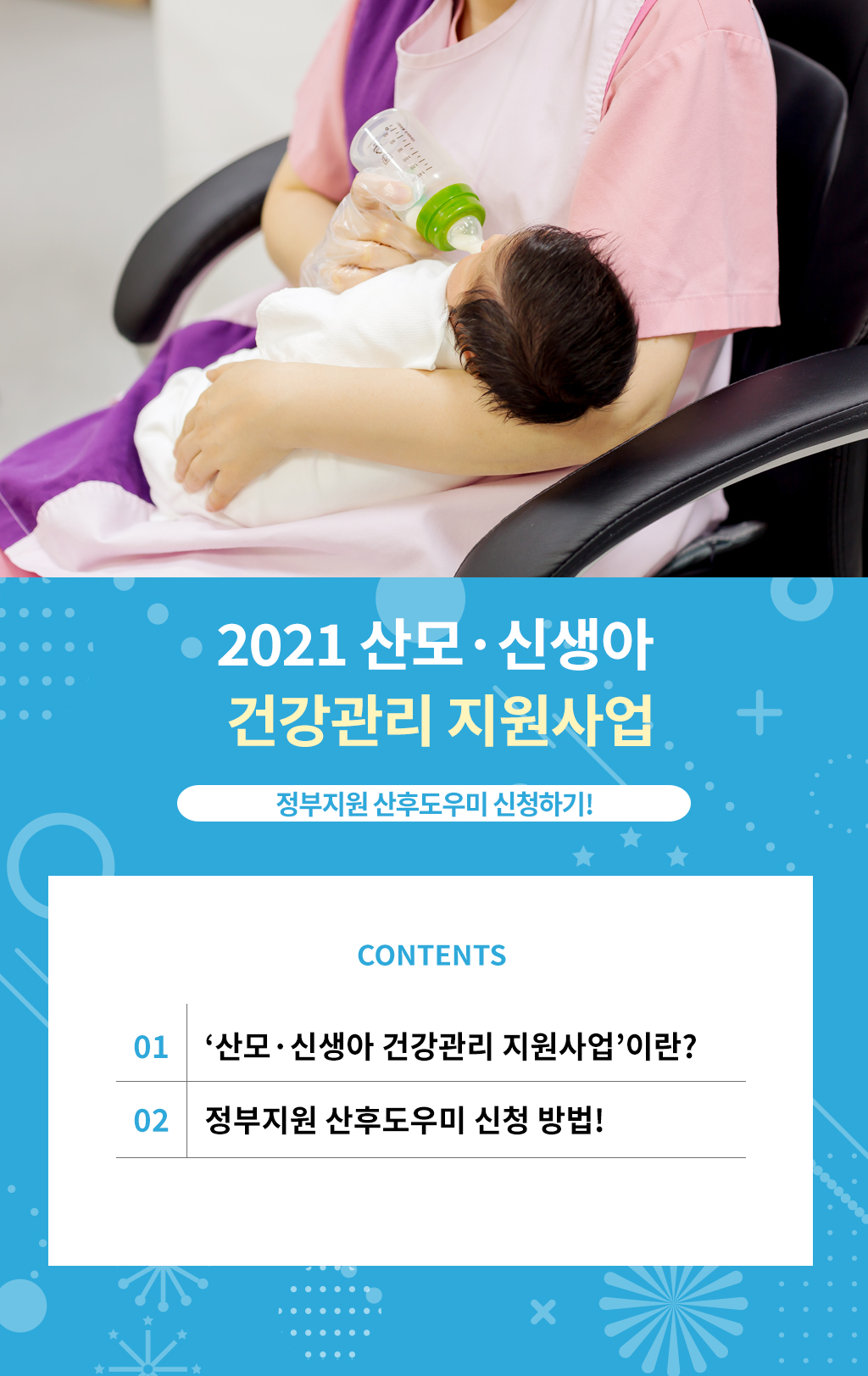 2021 산모 신생아 건강관리 지원사업
