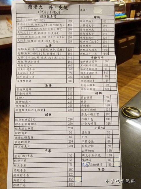 鮨老大menu (10)5.jpg
