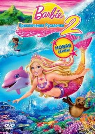 Игра Барби: Приключения на ранчо (2004) Скачать Торрент ...