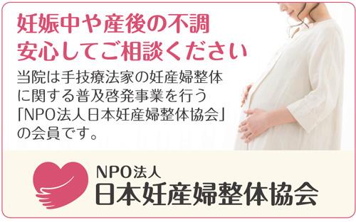 NPO法人日本妊産婦整体協会副理事長&認定サロンです