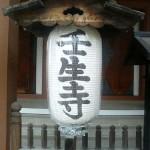 京都 新撰組ゆかりのスポット巡りガイド
