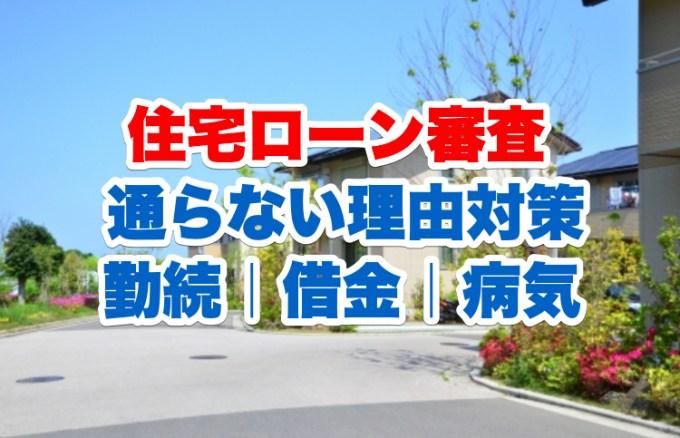 mortgage-loan-shinsa-tooranai-riyuu