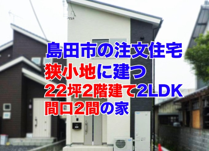 shimada-22tsubo-2ldk-maguchi2ken-2f