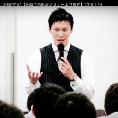 高崎圭悟けーごメッセージ投資と回収コスト意識