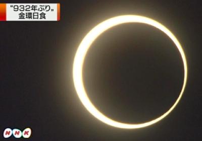 金環日食NHK