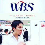 高崎圭悟出演WBSワールドビジネスサテライト