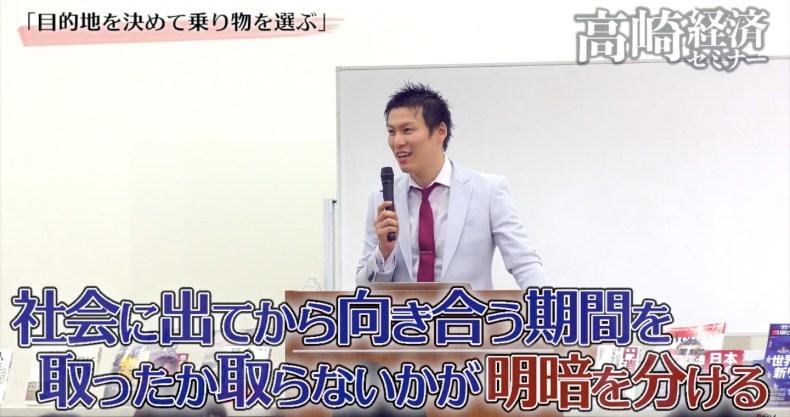 高崎圭悟経済セミナー@護国寺 中村天風会館