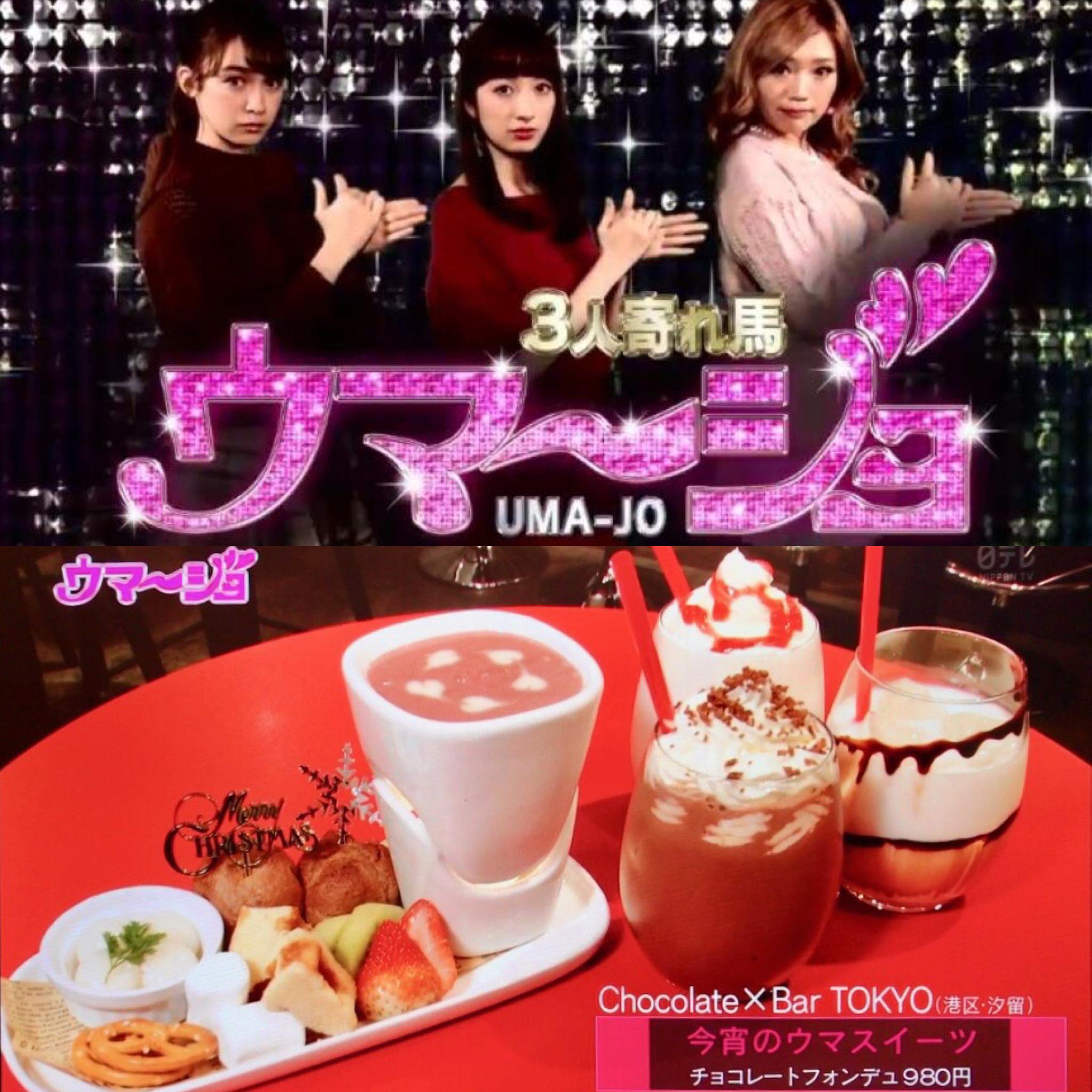 チョコレートバー東京 日本テレビ「ウマージョ」