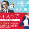 """耳で聴く""""ハイスコア""""が、初日からAmazonランキング1位を獲得!"""