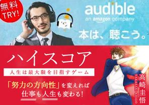 オーディブル audible 聴くビジネス書 ハイスコア 人生は最大限を目指すゲーム 本 書籍 高崎圭悟たかさきけいご