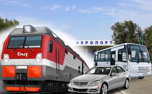 от аэропорта Минеральных Вод до Кисловодска