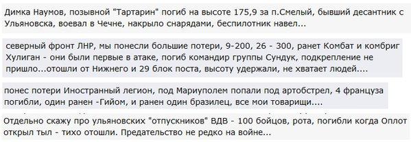 потери ДНР