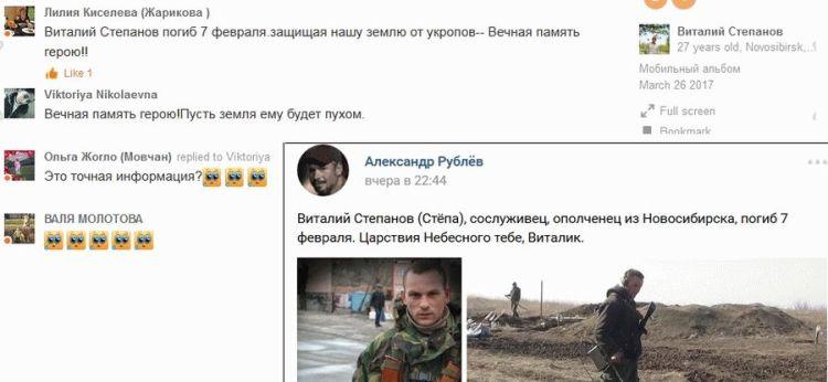 https://i1.wp.com/real-vin.com/wp-content/uploads/2018/02/pogib-stepanov-2.jpg?w=750