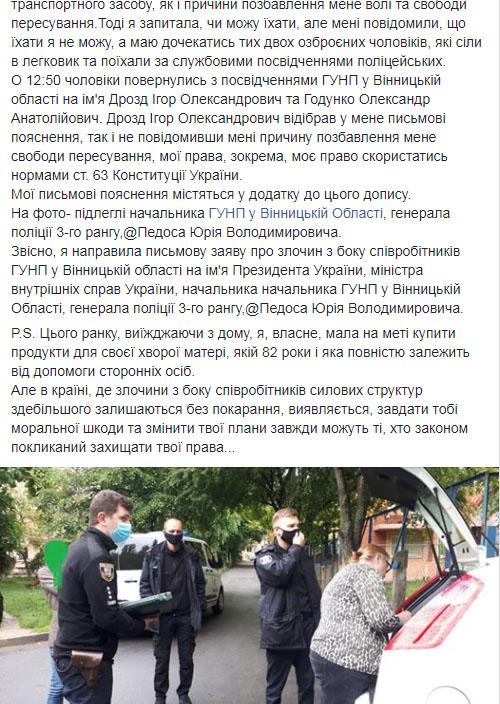 В Виннице полицейские не выпускали со двора и пытались запугать винницкую активистку, фото-3