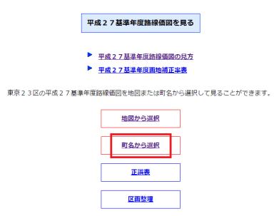 東京都路線価