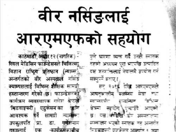 nepali news article featuring handover of skills lab