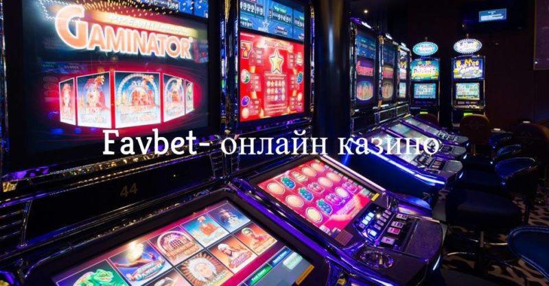 Играть онлайн казино парту казино как выигрывать в игровые автоматы онлайнi