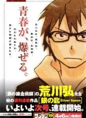 Silver Spoon Manga by Hiromu Arakawa