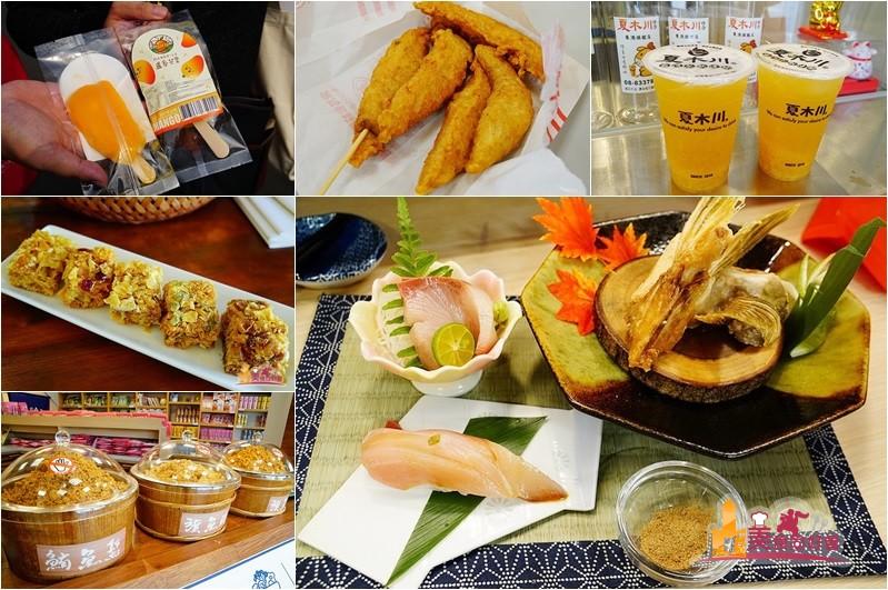 【2019小鎮漫遊】屏東東港華僑市場美食小旅行踩線團半日遊