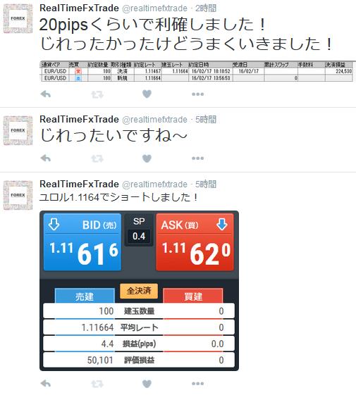 RTT kiji0217