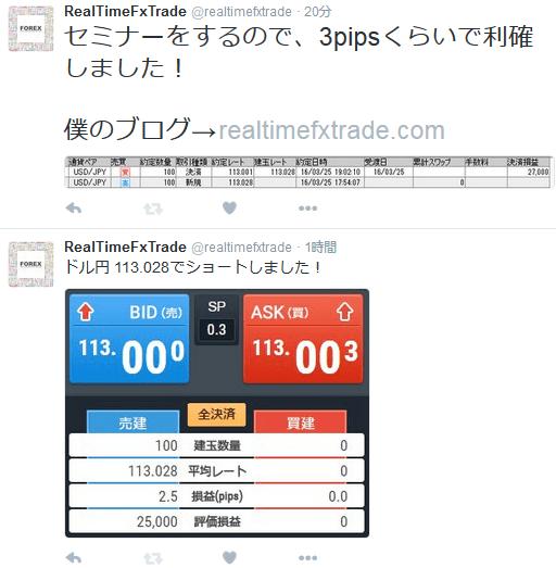 RTT kiji0325