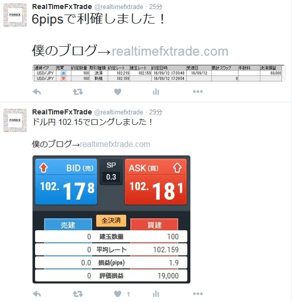 rtt-kiji0912