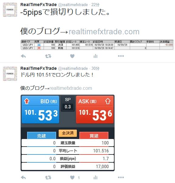 rtt-kiji0929