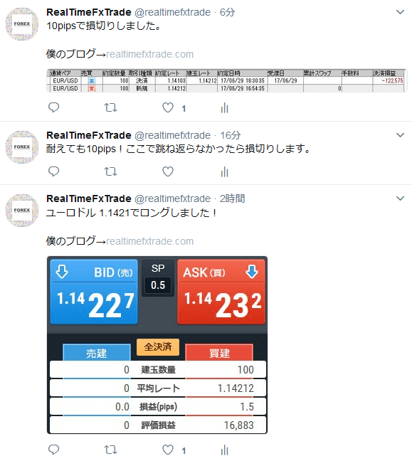 RTT kiji20170629