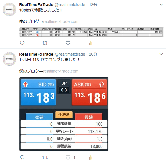 RTT kiji20170704